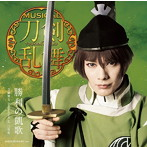 勝利の凱歌(プレス限定盤A)/刀剣男士 formation of 三百年