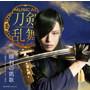 勝利の凱歌(プレス限定盤B)/刀剣男士 formation of 三百年