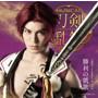 勝利の凱歌(プレス限定盤D)/刀剣男士 formation of 三百年