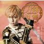 勝利の凱歌(プレス限定盤E)/刀剣男士 formation of 三百年