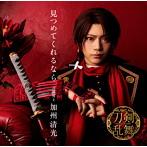 見つめてくれるなら(初回プレス限定盤A)(DVD付)/刀剣男士 加州清光