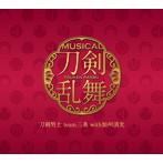 刀剣乱舞(予約限定盤F)/刀剣男士 team三条 with加州清光