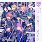 Supernova 守護部零壱獣脚隊ver.(限定盤)/B-PROJECT