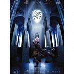 英雄 運命の詩(初回生産限定盤)(DVD付)/EGOIST