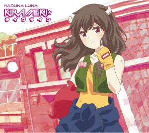 KIRAMEKI☆ライフライン(期間生産限定アニメ盤)(DVD付)/春奈るな