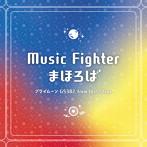 りょう出演:【DMM通販限定】通常盤「Music