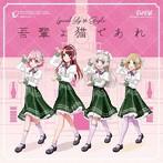 吾輩よ猫であれ(生産限定盤)(Blu-ray Disc付)/Lyrical Lily