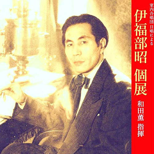 和田薫/室内合唱団 日唱による伊福部昭個展