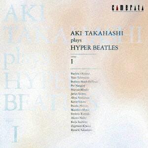 高橋アキ/高橋アキ プレイズ ハイパー・ビートルズ volume I
