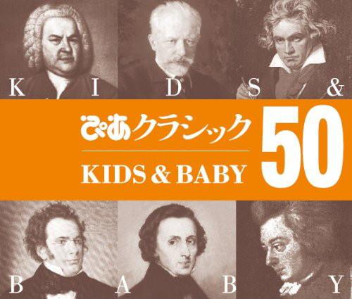 ぴあクラシック KIDS&BABY50