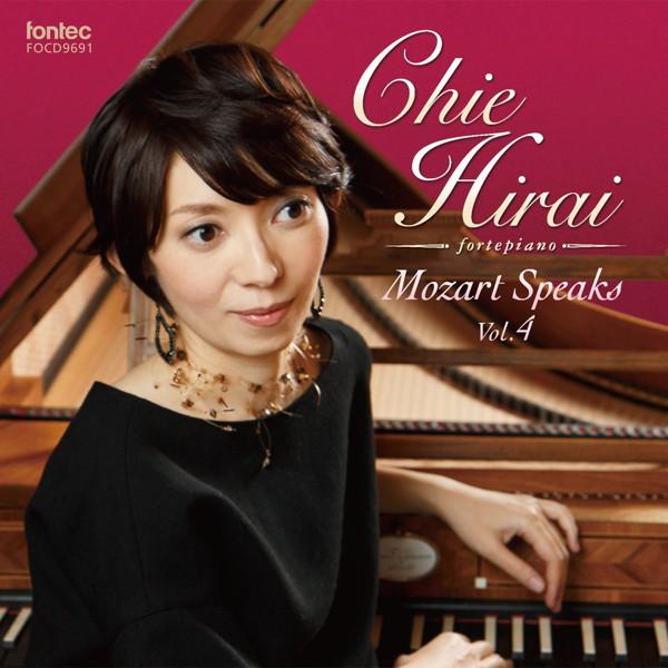 平井千絵/Mozart Speaks Vol.4