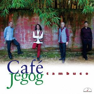 タンブッコ/カフェ・ジェゴッグ