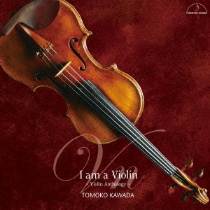 川田知子/I am a Violin〜ヴァイオリン・アンソロジー〜