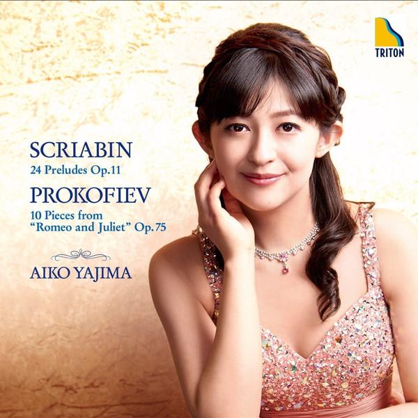 矢島愛子/スクリャービン:24の前奏曲、プロコフィエフ:バレエ「ロメオとジュリエット」からの10の小品
