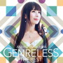 石川綾子/ジャンルレス THE BEST(DVD付)