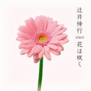 辻井伸行/辻井伸行 plays 花は咲く