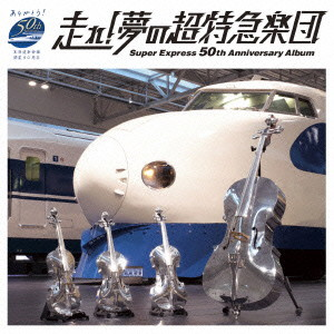 走れ!夢の超特急楽団〜Super Express 50th Anniversary Album