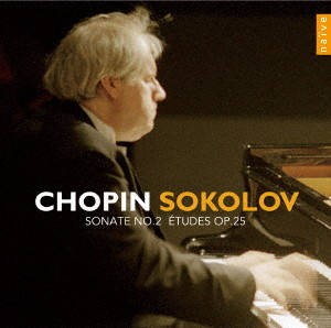 ソコロフ/ショパン:ピアノ・ソナタ第2番 変ロ短調 op.35「葬送行進曲」、12の練習曲op.25