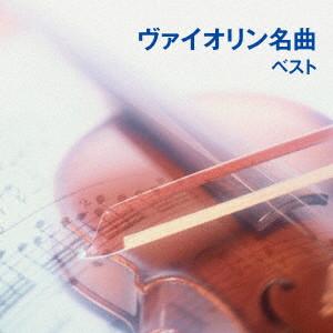 ヴァイオリン名曲 ベスト