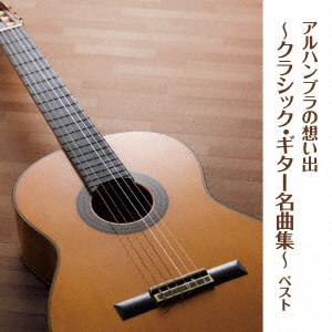 アルハンブラの想い出〜クラシック・ギター名曲集〜ベスト