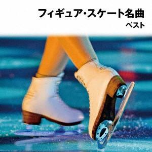 フィギュア・スケート名曲 ベスト
