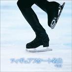 フィギュアスケート名曲 ベスト キング・ベスト・セレクト・ライブラリー2021