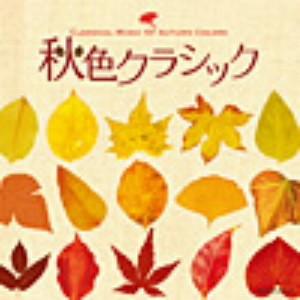 秋色クラシック