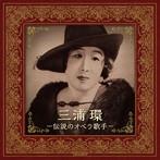 柴咲コウ出演:三浦環/三浦環〜伝説のオペラ歌手