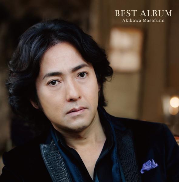 秋川雅史/BEST ALBUM(通常盤)