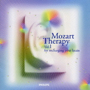 モーツァルト療法〜音の最先端セラピー〜1.もっと頭の良くなるモーツァルト〜脳にエネルギーを充電する音