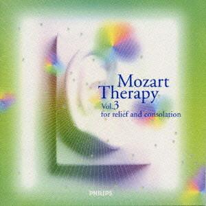 モーツァルト療法〜音の最先端セラピー〜3.癒しのモーツァルト〜耳と脳の休息の音楽〜
