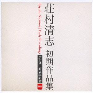 荘村清志/デビュー45周年記念初期作品集