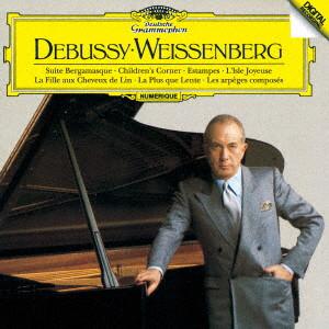ワイセンベルク/ドビュッシー:ピアノ作品集