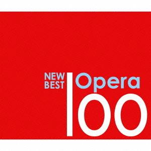 ニュー・ベスト・オペラ100