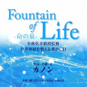 カノン/『Fountain of Life-命の泉-』小林弘幸教授監修 自律神経を整える歌声CD(仮)