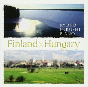 福士恭子/Finland × Hungary KYOKO FUKUSHI PIANO