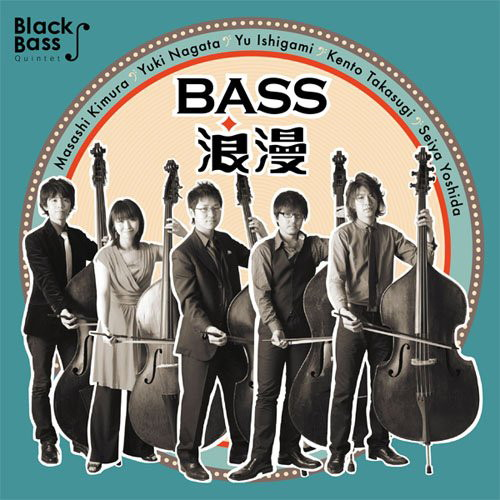 Black Bass Quintet/BASS浪漫