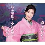 西川峰子出演:麻川みどり/おんな盛り今花盛り