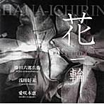 藤田六郎兵衛/浅田好未/愛咲木恵/花一輪-HANA