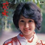 小柳ルミ子出演:芦川よしみ/花火
