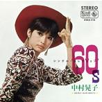 中村晃子/60'sシングル・コレクション(紙ジャケット仕様)