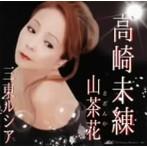 三東ルシア出演:三東ルシア/高崎未練