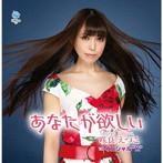 藤谷美和子出演:咲良えつこ/あなたが欲しい