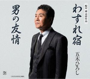 五木ひろし/わすれ宿