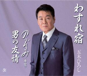 五木ひろし/わすれ宿/のぞみ(希望)