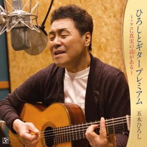 五木ひろし/ひろしとギタープレミアム〜ここに真実の詩がある〜