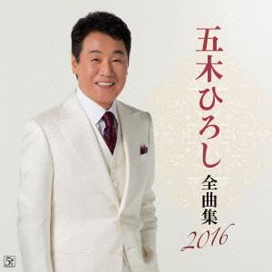 五木ひろし/五木ひろし 全曲集2016