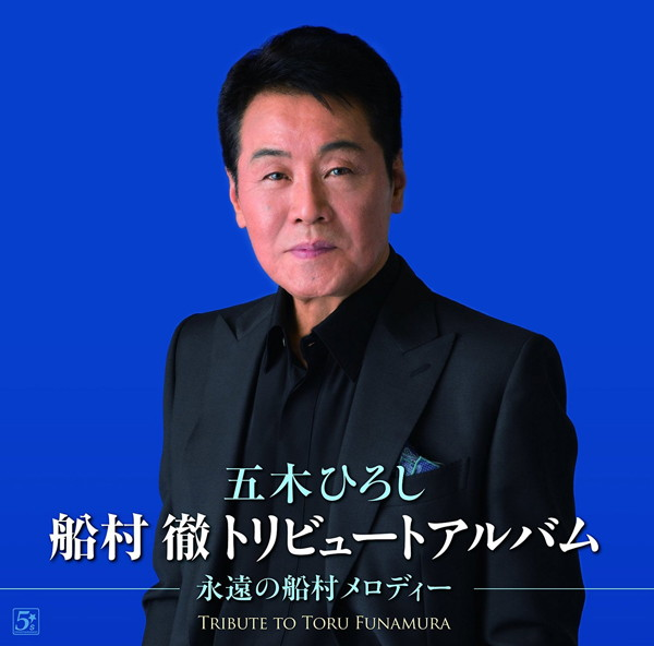 五木ひろし/船村徹トリビュートアルバム 永遠の船村メロディー