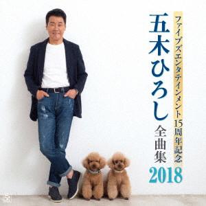 五木ひろし/ファイブズエンタテインメント15周年記念 五木ひろし全曲集2018