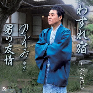 五木ひろし/わすれ宿/のぞみ(希望)(DVD付)